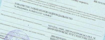 Свiдоцтво про реєстрацiю платника податку на додану вартiсть