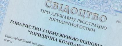 Свiдоцтво про державну реєстрацiю юридичної особи
