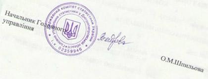 Довiдка з єдиного державного реєстру пiдприємств та органiзацiй України (зворотний бік)