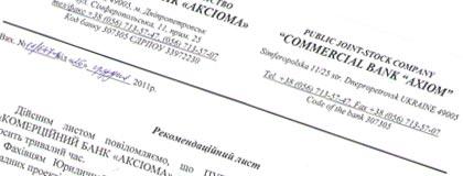 Рекомендационный лист ПАО Коммерческий банк АКСИОМА