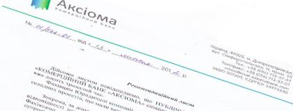"""Рекомендационный лист ПАО """"Коммерческий банк """"АКСИОМА"""""""