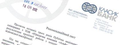 """Рекомендационный лист ПАО """"КЛАССИК БАНК"""""""