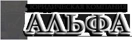 Юридическая Компания АЛЬФА